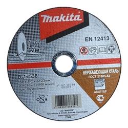 Диск отрезной D=150 Makita B-17538