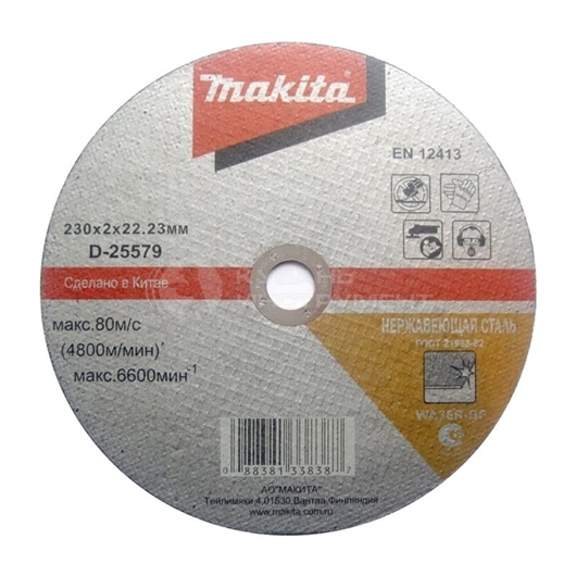 Диск отрезной D=230 Makita D-25579